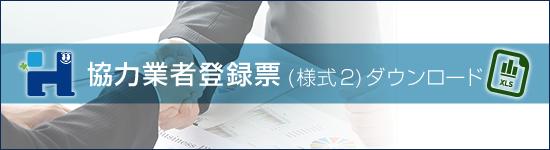 協力業者登録票(様式1)をダウンロード